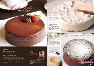 !全国発送クリスマスケーキご予約承り中!12月19日まで
