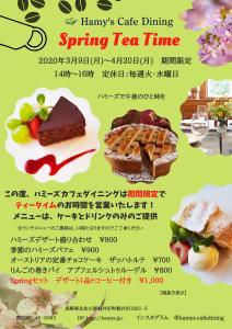★Springt Tea Time★ 定休日除く