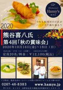 第4回熊谷喜八氏「秋の賞味会」開催