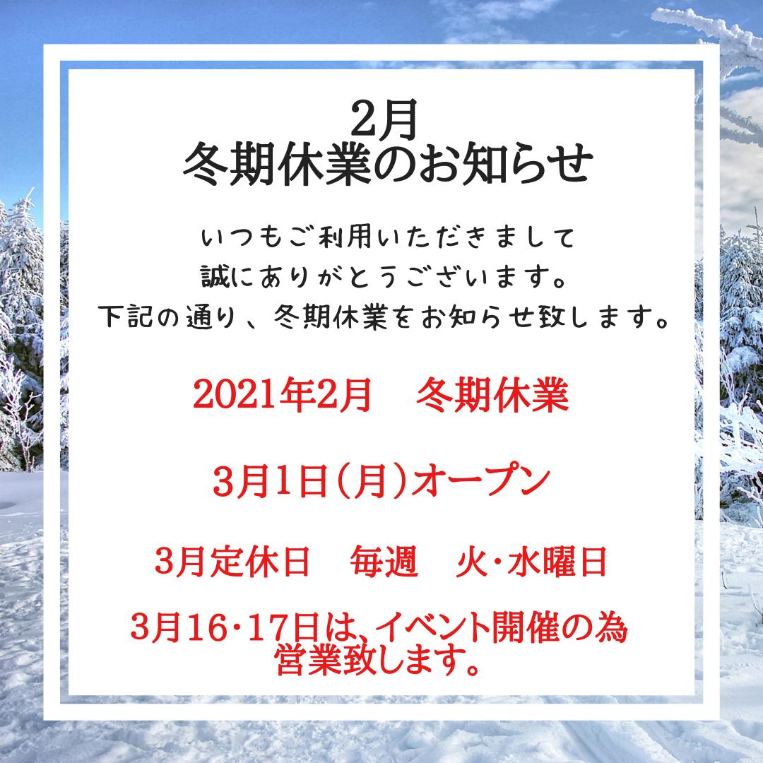 定休日のお知らせ-2