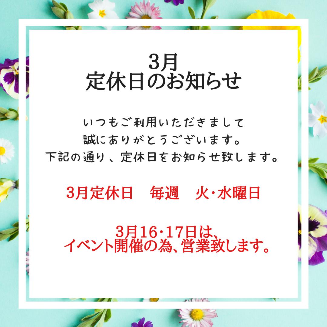 定休日のお知らせ (2)